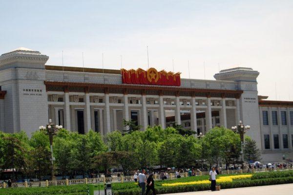موزه ملی چین